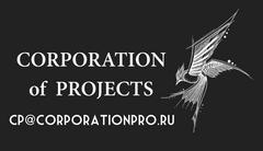 Корпорация проектов