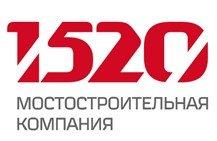 Мостостроительная Компания 1520