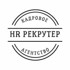 HR Рекрутёр