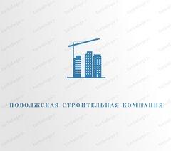 Поволжская строительная компания