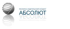 АБСОЛЮТ, рекламно-издательский холдинг