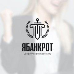 ЮК ЯБанкрот