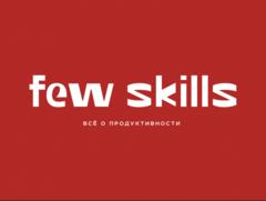 Few Skills