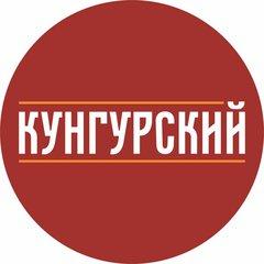 Мясокомбинат Кунгурский