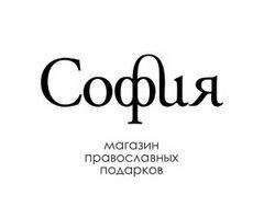 София - православная ювелирная мастерская