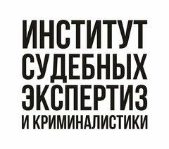 НОЧУ ДПО Институт судебных экспертиз и криминалистики