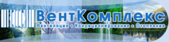 ВентКомплекс