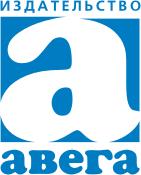 Авега, издательство