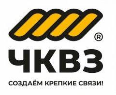 Челябинский Канатно-Веревочный Завод