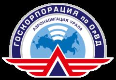 ФГУП Госкорпорация по организации воздушного движения Филиал Аэронавигация Урала