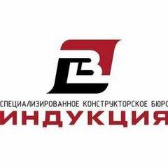 СКБ Индукция