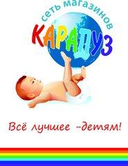 Сеть магазинов Карапуз