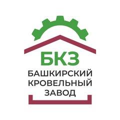 Башкирский кровельный завод