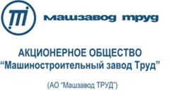 Машиностроительный завод Труд