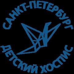 Санкт-Петербургское государственное автономное учреждение здравоохранения Хоспис (детский)