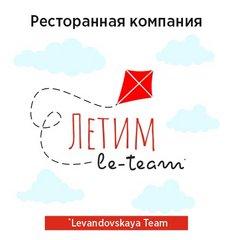 Ресторанная компания Le Team (Levandovskaya Team) (ООО Шеф-Мастер)