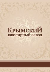 Крымский ювелирный завод