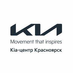 КИА-центр Красноярск