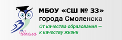 МБОУ СШ № 33