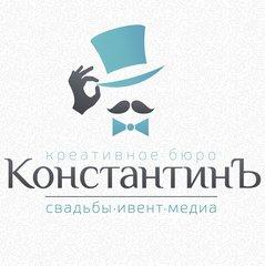 Креативное бюро КонстантинЪ