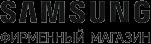 SAMSUNG авторизованный фирменный магазин