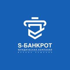 Юридическая компания S-Банкрот