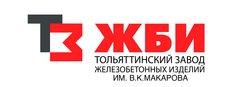 ТЗЖБИ Им. В.К. Макарова