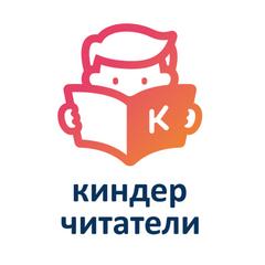 Киндер Читатели