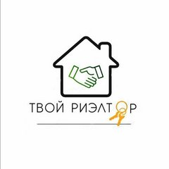 Агентство недвижимости Твой риелтор