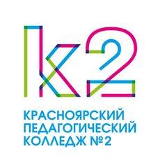 КГБПОУ Красноярский педагогический колледж № 2