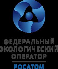 Сибирский территориальный округ филиала ФГУП Федеральный экологический оператор