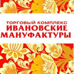 Торговый комплекс Ивановские мануфактуры