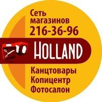 Холланд