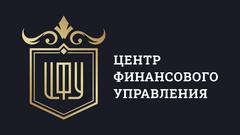 Центр финансового управления