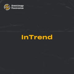 InTrend (ИП Покачалов Александр Сергеевич)