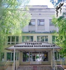 ГАУЗ Городская больница № 11