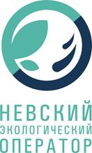 Невский экологический оператор