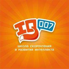 Школа скорочтения и развития интеллекта IQ007 (Себельдина Дарья)