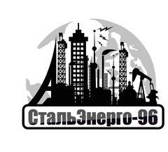 СтальЭнерго-96, филиал г.Казань