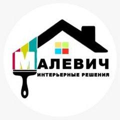 Интерьер-Студия Малевич