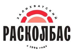 Расколбас