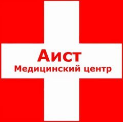 Медицинский центр Аист