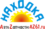 Магазины автозапчастей Находка AZ61.ru