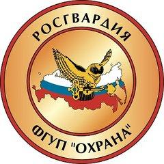 Управление по центральному округу Центра охраны объектов связи ФГУП Охрана Росгвардии