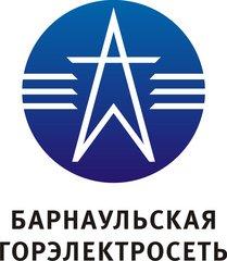 Барнаульская Горэлектросеть