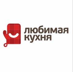 Любимая кухня (ИП Шерстобитов Алексей Евгеньевич)