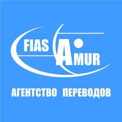 АП ФИАС-Амур
