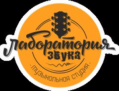 Школа музыки Лаборатория звука (ИП Макаров Максим Федорович)