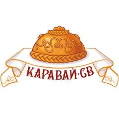 КАРАВАЙ-СВ