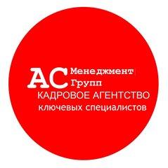 АС Менеджмент Групп, Кадровое Агентство ключевых специалистов